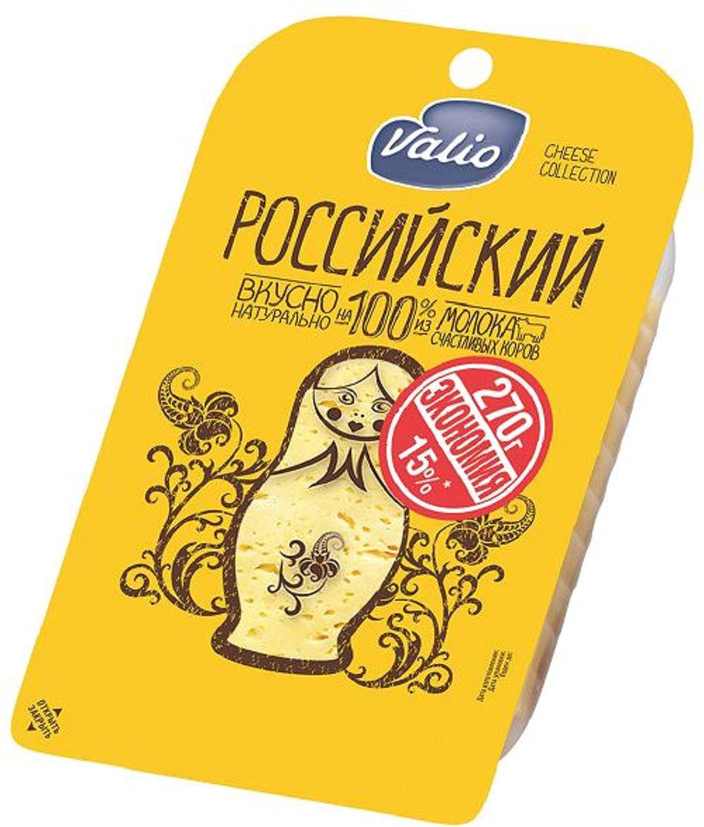 Valio Сыр Российский, 50%, 270 г904033Сырная коллекция Valio - это полутвердые сыры в нарезке, богатые полезными компонентами, содержащимися в натуральном молоке - кальцием и протеином. Valio Российский - это натуральный продукт, который не содержит растительных заменителей жира. Сыр имеет светло-жёлтый цвет, умеренно твердую текстуру с кружевом из неровных трещинок и глазков. Как и всякий натуральный сыр, это источник кальция и фосфора, которые необходимы для поддержания здоровья костей и нормализации работы головного мозга, а также молочного протеина, который поддерживает работоспособность мышц. Энергетическая ценность: 350 кКал Белки: 23 г. Жиры: 28 г. Углеводы: 0 г.