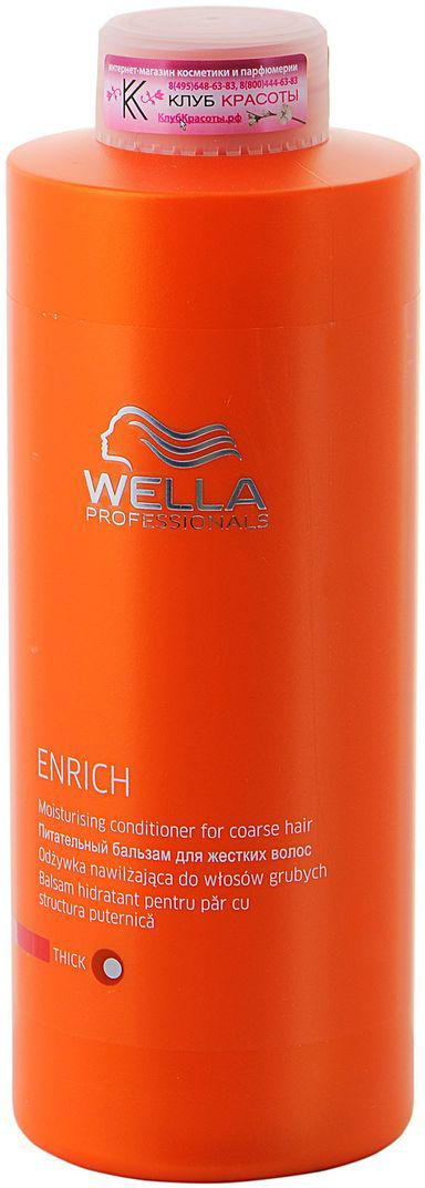 Wella Питательный бальзам Enrich Line для увлажнения жестких волос, 1000 мл117894Если ваши волосы жесткие и непослушные, вам следует обратить внимание на этот питательный бальзам от Wella. Он не просто улучшает расчесываемость, смягчает волосы, но и укрепляет их, увлажняет. Этот препарат наполняет силой и насыщает полезными веществами каждый волосок! Благодаря экстракту шелка, входящему в состав, ваши волосы становятся мягкими, шелковистыми. Бальзам Enrich Wella обеспечивает полноценный уход волосам.Результат: волосы легко укладываются, расчесываются, становятся мягкими, словно шелк.В состав входят пантенол, витамин Е, эксклюзивная салонная формула, экстракт шелка, глиоксиловая кислота.