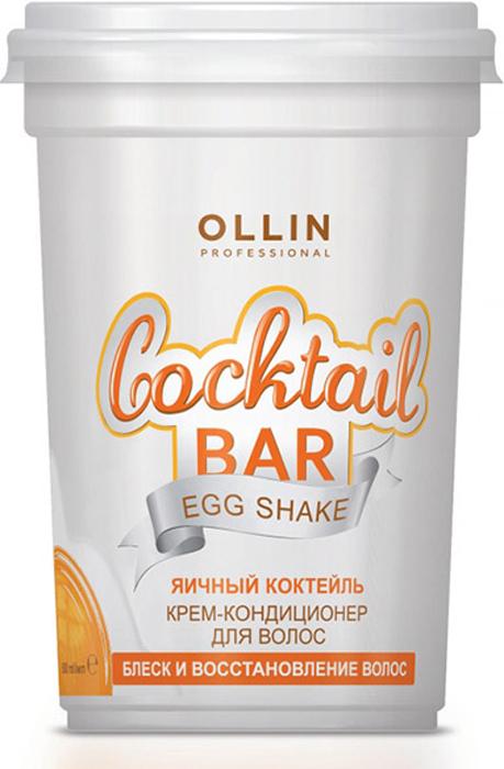 OllinКрем-кондиционер для волос Яичный коктейль блеск и восстановление волос Agg Cocktail - 500 мл390312Крем-кондиционер Ollin Professional Egg Shake для блеска и восстановления волос. Экстракт протеинов яичного желтка оказывает регенерирующее воздействия на структуру поврежденных и ослабленных волос, способствует формированию гладкой и блестящей поверхности, защищает от сухости. Волосы приобретают дополнительный блеск и объем.