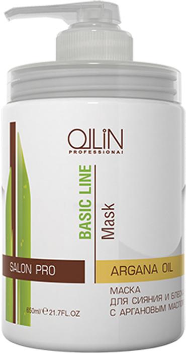 Ollin Маска для сияния и блеска с аргановым маслом Basic Line Argan Oil Shine & Brilliance Mask - 650 мл маска kapous professional argan oil mask