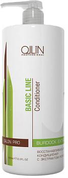 Ollin Восстанавливающий кондиционер с экстрактом репейника Basic Line Reconstructing Conditioner 750 мл390558/4620753725881Благодаря тройной формуле, состоящей из экстракта репейника, экстракта куркумы и масла овса, кондиционер активно работает в трех направлениях. Он восстанавливает поврежденные волосы, питает ослабленные корни и стимулирует рост волос. Специальные кондиционирующие компоненты обеспечивают блеск, яркость цвета и легкость при расчесывании волос.