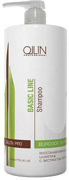 Ollin Восстанавливающий шампунь с экстрактом репейника Basic Line Reconstructing Shampoo 750 мл390541/4620753725867Формула шампуня на основе мягких ПАВ и полезных активных компонентов оказывает максимально бережное и эффективное воздействие на волосы и кожу. Экстракты куркумы и репейника способствуют ускорению роста волос, благотворно влияют на ослабленные кончики и оказывают успокаивающее действие на кожу головы. Масло овса укрепляет, увлажняет и тонизирует волосы и кожу головы.