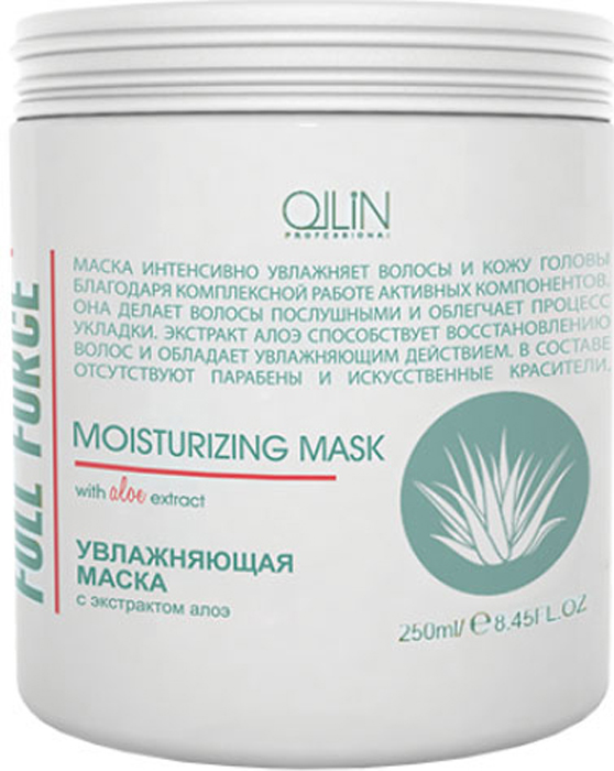 Ollin Увлажняющая маска с экстрактом алоэ Full Force Moisturizing Mask 250 мл726475/4620753726745Маска интенсивно насыщает волосы влагой благодаря сочетанию экстракта алоэ и налидона. Провитамин B5 делает волосы пышными и шелковистыми. Специальный компонентментил лактат, который является производным ментола, освежает и тонизирует. Маска предотвращает потерю влаги, делает волосы послушными и заметно облегчает процесс укладки.Без искусственных красителей.Без парабенов.
