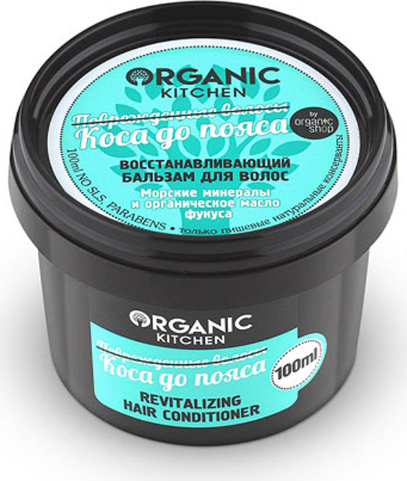 Органик Шоп Китчен Восстанавливающий бальзам для волос Коса до пояса, 100 мл шоп голубь и ко обнинск