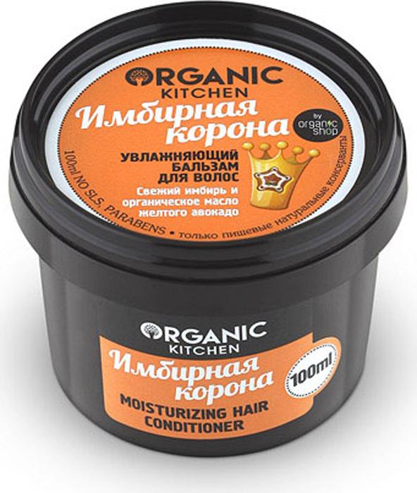 Органик Шоп Китчен Увлажняющий бальзам для волос Имбирная корона 100мл органик шоп carrot organic био бальзам для волос морковный супер укрепляющий 250мл