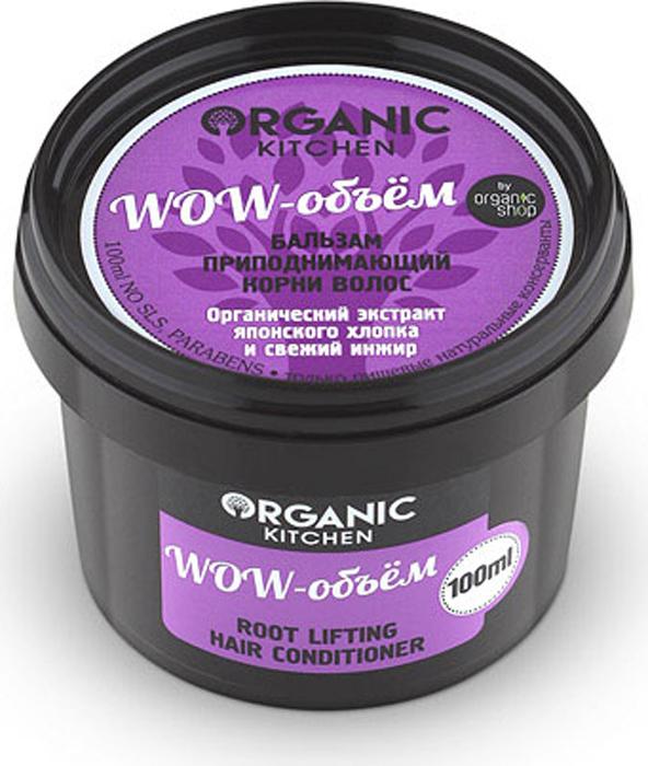 Органик Шоп Китчен Бальзам для волос приподнимающий корни волос Объем 100мл органик шоп carrot organic био бальзам для волос морковный супер укрепляющий 250мл