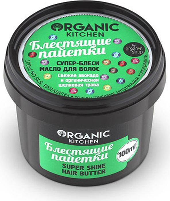 Органик Шоп Китчен Супер-блеск.Масло для волос Блестящие паетки 100мл шоп голубь и ко обнинск