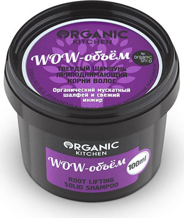 Органик Шоп Китчен Шампунь для волос поднимающий корни Вау-объём 100мл корни корни новое и лучшее