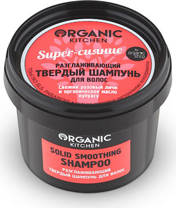 Органик Шоп Китчен Шампунь твердый разглаживающий для волосSuper-сияние, 100 мл шоп голубь и ко обнинск