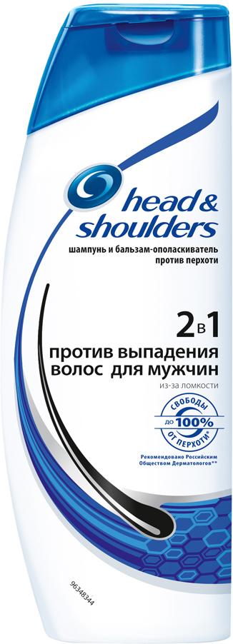 Head&Shoulders Шампунь Против Перхоти Для Мужчин 2-в-1 Против Выпадения Волос 400млHS-81434186Шампунь и бальзам-ополаскиватель для мужчин Head&Shoulders против перхоти и выпадения волос 2-в-1 уменьшает выпадение волос из-за ломкости; ваши волосы дольше выглядят более пышными. Head&Shoulders 2-в-1 с формулой тройного действия очищает, защищает и увлажняет (при регулярном использовании) ваши волосы и кожу головы— вы получите до 100% свободы от перхоти, а ваши волосы будут выглядеть здоровыми и красивыми. Свойства шампуня Head&Shoulders отвечают новым высоким стандартам красоты, а в его состав входит опробованный и протестированный активный ингредиент против перхоти, благодаря чему волосы прекрасно выглядят, а перхоть исчезает (видимые с расстояния 60см чешуйки перхоти исчезают при регулярном использовании).До 100% свободы от перхоти (видимые чешуйки перхоти, при регулярном использовании) и дополнительный уход.Шампунь и бальзам-ополаскиватель для мужчин Head&Shoulders против перхоти и выпадения волос 2-в-1.Для нормальных волос, даже окрашенных или с химической завивкой. Формула тройного действия очищает, защищает и увлажняет. Уменьшает выпадение волос из-за ломкости, волосы становятся более послушными.Борется с перхотью для укрепления волос (меньшая ломкость) и здоровья кожи головы.Мягкий шампунь 2-в-1 со сбалансированной pH-формулой для ежедневного использования.
