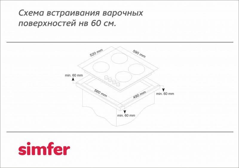 Simfer H60D14B011панель варочная электрическая Simfer
