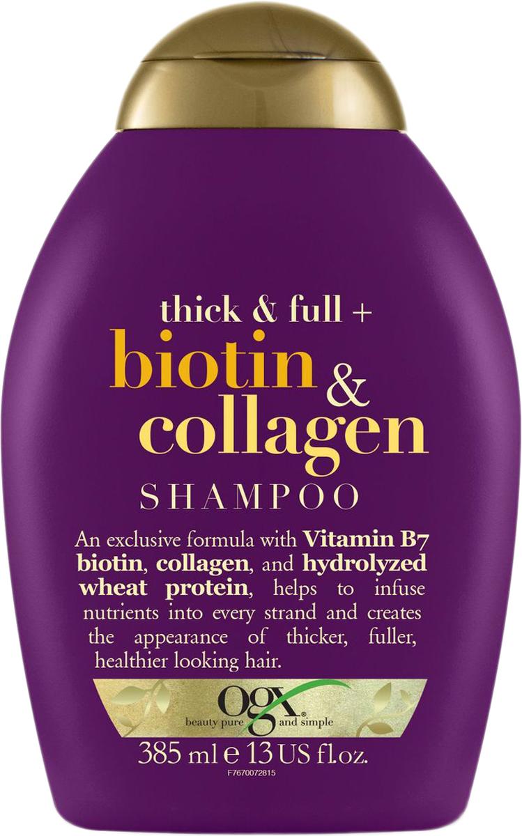 OGX Шампунь для лишенных объема и тонких волос с биотином и коллагеном, 385 мл.A8443000Шампунь для лишенных объема и тонких волос – высокоэффективная сочетание биотина с Витамином B7 питает Ваши локоны, в то время как коллаген и гидролизируемый белок пшеницы создают видимость более густых, объемных, более здоровых волос..
