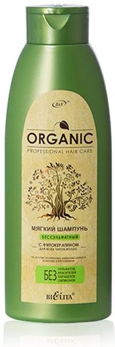 Белита Мягкий бессульфатный шампунь с фитокератином для всех типов волос Organic, 500 млВ-1172для всех типов волосна основе протеиново-аминокислотного комплекса PHYTOKERATINМаксимально подобранное сочетание мягких моющих (бессульфатных) компонентов и натуральных ухаживающих ингредиентов бережно очищает волосы и кожу головы, эффективно удаляя все загрязнения. Шампунь обогащён комплексом растительного происхождения Phytokeratin (протеины и аминокислоты пшеницы, сои и кукурузы), который проникает в самую глубь волоса и восстанавливает внутренний кератиновый слой, обеспечивает питание и увлажнение волос изнутри, делает волосы здоровыми и послушными, помогает вернуть волосам силу и блеск и получить все преимущества аминокислот кератина, выделенного из растительного источника. Щадящая бессульфатная формула подходит для всех типов волос и кожи головы, в том числе, и для чувствительной кожи. Идеальна для очищения тонких и ослабленных волос.Шампунь НЕ содержит сульфатов, силиконов, красителей и парабеновРекомендуется для частого использованияРекомендации: после ламинирования после кератинового выпрямления волос после аминокислотной биозавивки