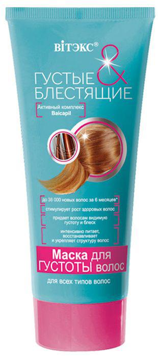Витэкс Густые и Блестящие Маска для густоты волос, 200 мл81616676Назначение: Блеск и гладкость, Объем, Все типы волосЛиния: Густые и блестящиестимулирует рост здоровых волос до 38 000 новых волос за 6 месяцев придает волосам видимую густоту и блеск интенсивно питает, восстанавливает и укрепляет структуру волос Маска для волос стимулирует рост здоровых волос, придает волосам видимую густоту, интенсивно питает, восстанавливает и укрепляет структуру волос.Активный комплекс Baicapil, входящий в состав маски, восстанавливает волосы, делает их более густыми и объемными уже после первого использования.Благодаря регулярному использованию маски за 6 месяцев появляется до 38 000 новых волос*, укрепляются волосяные луковицы, а сами волосы наполняются жизненной энергией и силой, выглядят более здоровыми и блестящими.Для достижения лучшего результата используйте также другие средства линии «Густые и блестящие».*доказано компанией Provital (Франция) Результат: благодаря регулярному использованию маски за 6 месяцев появляется до 38 000 новых волос*, укрепляются волосяные луковицы, а сами волосы наполняются жизненной энергией и силой, выглядят более здоровыми и блестящими.