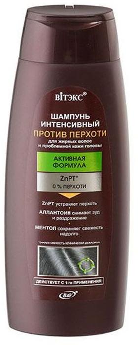 Витэкс Шампунь интенсивный против перхоти для жирных волос и проблемной кожи головы, 400 млV-464Назначение: Против перхоти, Жирные волосыЛиния: ПРОТИВ ПЕРХОТИШампунь разработан специально для ухода за жирными волосами и оздоровления проблемной кожи головы.ZnPT устраняет перхоть, не допуская ее повторного появления, нормализует функцию сальных желез.Салициловая кислота обладает выраженным отшелушивающим действием, препятствует быстрому засаливанию волос.Аллантоин снимает зуд и раздражение кожи головы Ментол сохраняет свежесть волос надолгоРезультат: Чистая кожа головы, здоровые и сильные волосы.Рекомендация: для активной борьбы с перхотью рекомендуется ежедневно использовать «Шампунь против перхоти»+ «Бальзам-маска против перхоти» курсом длительностью 4-6 недель.