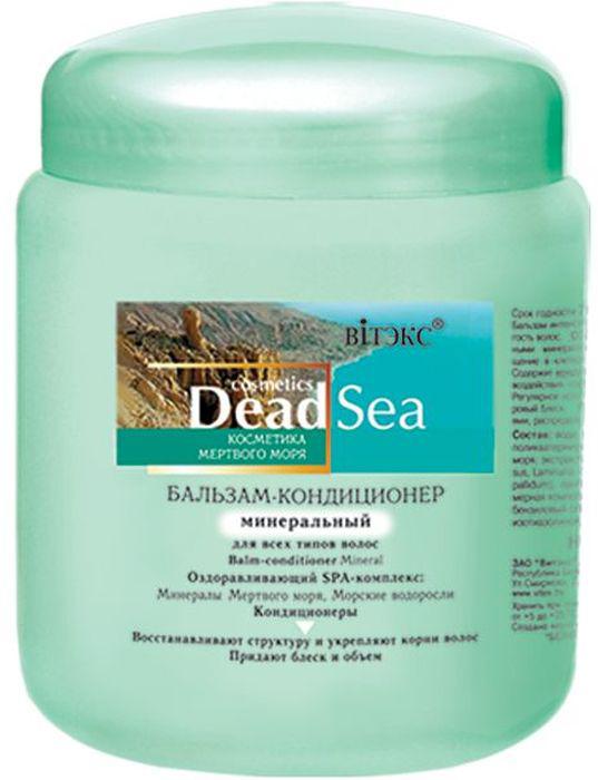 Витэкс Бальзам-кондиционер минеральный для всех типов волос, 450 млV-181Бальзам- кондиционер интенсивно питает и увлажняет кожу головы, повышает эластичность и упругость волос. Насыщает волосы минералами и микроэлементами Мертвого моря. Нормализует рН-баланс и усиливает кровообращение в клетках кожи головы, предотвращая ослабление волос. Благодаря особым кондиционерам волосы приобретают здоровый вид и защиту от воздействия горячего воздуха фена, легко расчесываются и укладываются в прическу. Бальзам дарит волосам мягкость, шелковистость и здоровый блеск по всей длине.