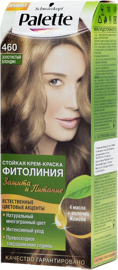 PALETTE Краска для волос ФИТОЛИНИЯ оттенок 460 Золотистый блондин, 110 мл9352540Откройте для себя стойкую крем-краску для волос Palette Фитолиния, обогащенную Маслом Арганы. Роскошный натуральный многогранный оттенок специально для Ваших волос.