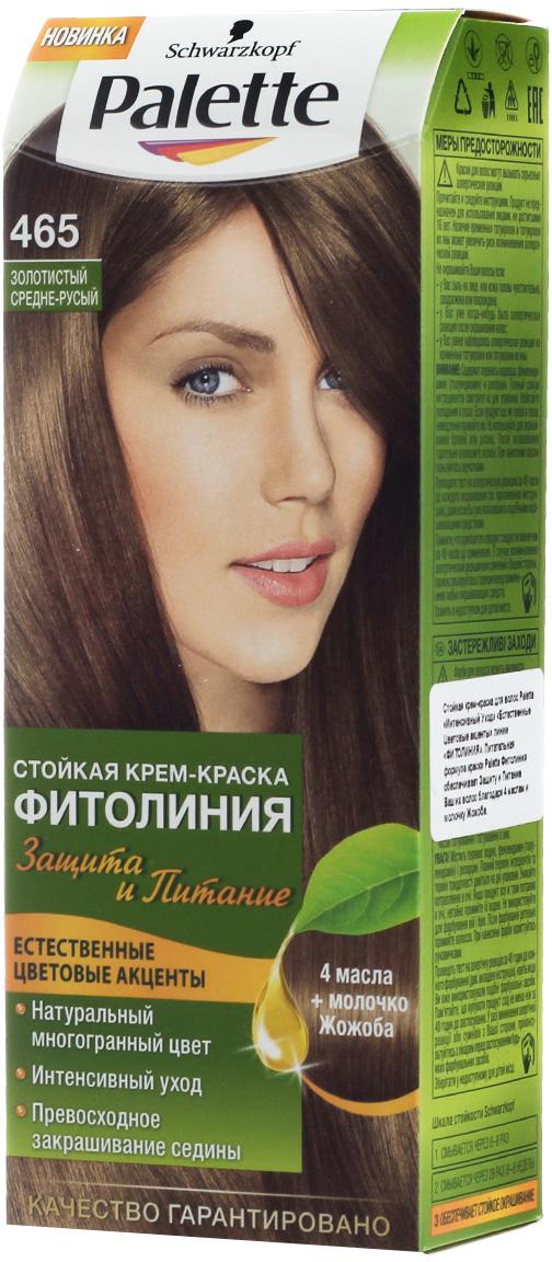 PALETTE Краска для волос ФИТОЛИНИЯ оттенок 465 Золотистый средне-русый, 110 млC4445010Откройте для себя стойкую крем-краску для волос Palette Фитолиния, обогащенную Маслом Арганы. Роскошный натуральный многогранный оттенок специально для Ваших волос.