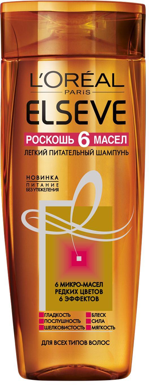 LOreal Paris Elseve Шампунь Эльсев, Роскошь 6 масел, питательный, 250 мл39BRISHA10Шампунь для волос из серии Эльсев, Роскошь 6 масел дарит ослепительную красоту роскошных волос. Этот ценнейший концентрат из 6 цветочных микро-масел наполняет волосы и кожу головы питательными веществами, постепенно преображая ваши волосы. Приятная легкая текстура и специальная формула шампуня деликатно ухаживает за волосами, увлажняя и восстанавливая здоровую структуру по всей длине. Шампуньделает волосы мягкими легкими и послушными.