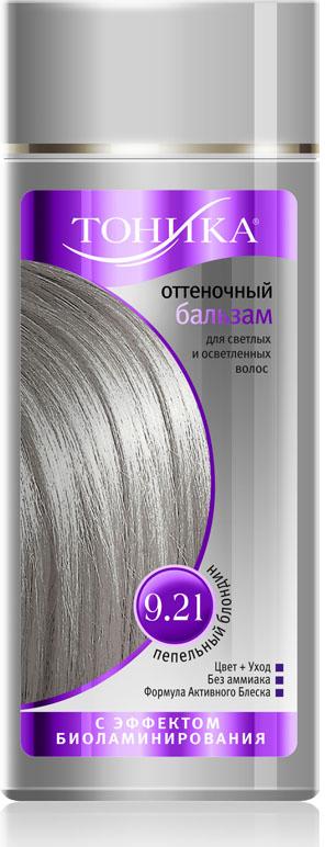 Тоника Оттеночный бальзам с эффектом биоламинирования 9.21 Пепельный блондин, 150 мл17644Цвет здоровых волос Вам подарит серия оттеночных бальзамов Тоника. Экстракт белого льна укрепляет структуру, насыщает витаминами и делает волосы послушными и шелковистыми, придавая им не только цвет, а также блеск и защиту. Здоровые блестящие волосы притягивают взгляд, позволяют женщине чувствовать себя уверенно, создают хорошее настроение. Новая Тоника поможет вашим волосам выглядеть сногсшибательно! Новый оттенок волос создаст неповторимый образ, таинственный и манящий! Подходит для русых, темно-русых и черных волосНе содержит спирт, аммиак и перекись водородаПитает и защищает волосОбразует тончайшую пленку, что позволяет удерживать полезные вещества внутри волосаПридает объем и блеск волосам