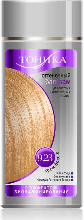 Тоника Оттеночный бальзам с эффектом биоламинирования 9.23 Крем-брюле, 150 мл17651Цвет здоровых волос Вам подарит серия оттеночных бальзамов Тоника. Экстракт белого льна укрепляет структуру, насыщает витаминами и делает волосы послушными и шелковистыми, придавая им не только цвет, а также блеск и защиту. Здоровые блестящие волосы притягивают взгляд, позволяют женщине чувствовать себя уверенно, создают хорошее настроение. Новая Тоника поможет вашим волосам выглядеть сногсшибательно! Новый оттенок волос создаст неповторимый образ, таинственный и манящий! Подходит для русых, темно-русых и черных волосНе содержит спирт, аммиак и перекись водородаПитает и защищает волосОбразует тончайшую пленку, что позволяет удерживать полезные вещества внутри волосаПридает объем и блеск волосам