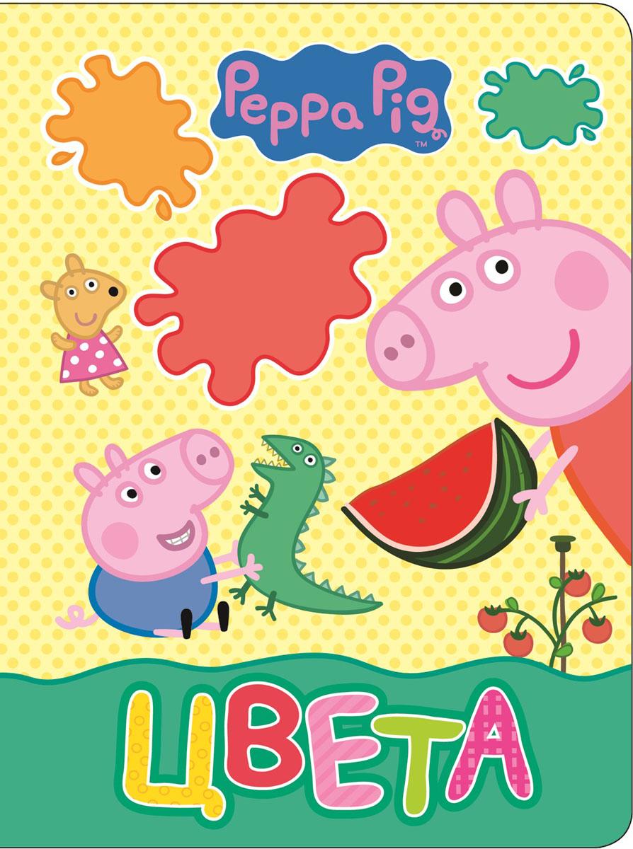 Свинка Пеппа. Цвета коробка свинка пеппа