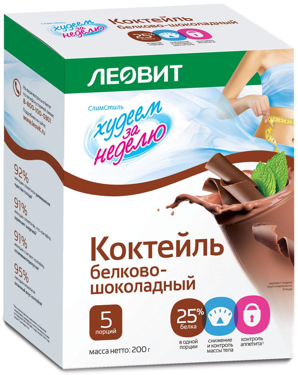 БиоСлимика Коктейль белково-шоколадный, 5 пакетов по 40 г123305Белково-шоколадный коктейль – вкусный напиток, который зарядит энергией и прекрасно утолит голод. 25% белка в одной порции Компоненты в составе:участвуют в регуляции липидного обмена (гарциния камбоджийская, пищевые волокна, хром)оказывают пребиотический эффект (пищевые волокна)способствуют снижению аппетита (гарциния камбоджийская)Уважаемые клиентыОбращаем ваше внимание на то, что упаковка может иметь несколько видов дизайна. Поставка осуществляется в зависимости от наличия на складе.
