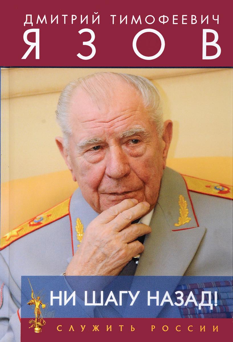 Д. Т. Язов Ни шагу назад! дмитрий язов маршал советского союза