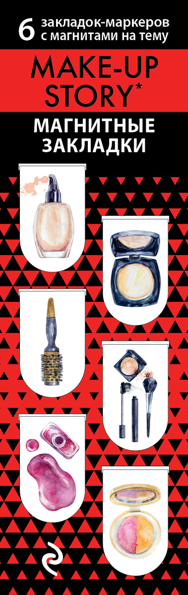 Эксмо Магнитная закладка Make-Up Story Story Косметическая история 6 шт -  Канцтовары и организация рабочего места