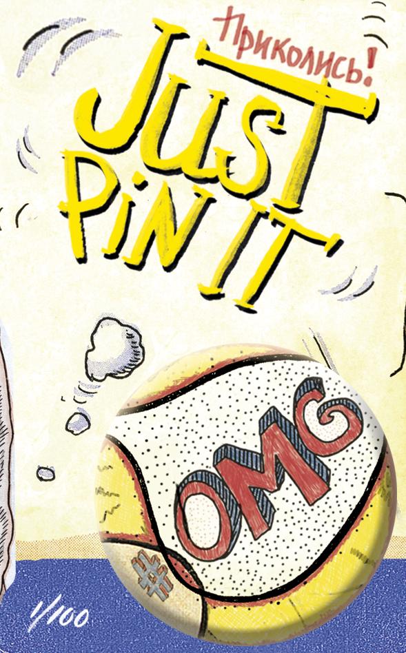 """Новая уникальная серия ярких жестяных значков """"Just Pin It!"""" поможет выразить себя и подчеркнуть свою индивидуальность. Большой выбор тем - от цитат великих людей и прикольных фраз до оригинальных хэштэгов и шедевров живописи - это повод собрать всю коллекцию!"""