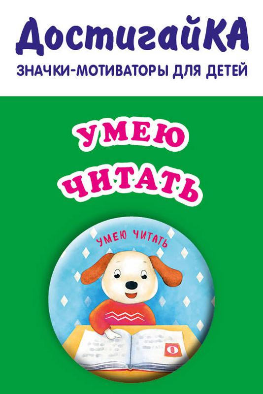 Значок сувенирный Эксмо Умею читать, 4 х 4 см книги эксмо детям