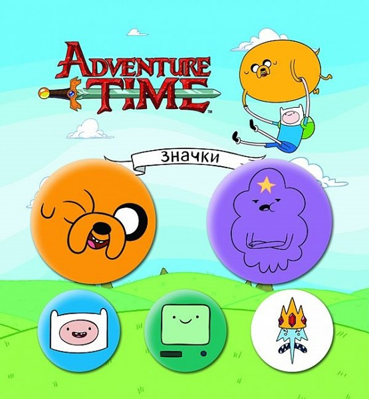 """Набор значков Эксмо """"Adventure Time. Вселенная друзей"""" очень понравится фанатам """"Времени Приключений""""! Это первые официальные проекты мультсериала №1 во всем мире – """"Время Приключений""""! СУПЕРзначки с героями мультфильма помогут окунуться в яркий мир Джейка, Финна, Принцессы Пупырки, Бубльгум, Ледяного короля и других любимых героев саги! В комплект входят: БМО, Ледяной король, Принцесса Пупырка, принцесса Бубльгум, Джейк и, конечно же, Финн!Абсолютно алгебраично!Для кого это:- для тех, кто просто обожает вселенную """"Времени Приключений""""- для тех, кто хочет отличаться от других- для любителей стиля в мелочах.Фишки:- яркие эксклюзивные дизайны- единственные официальные продукты самого популярного мультсериала - множество персонажей."""