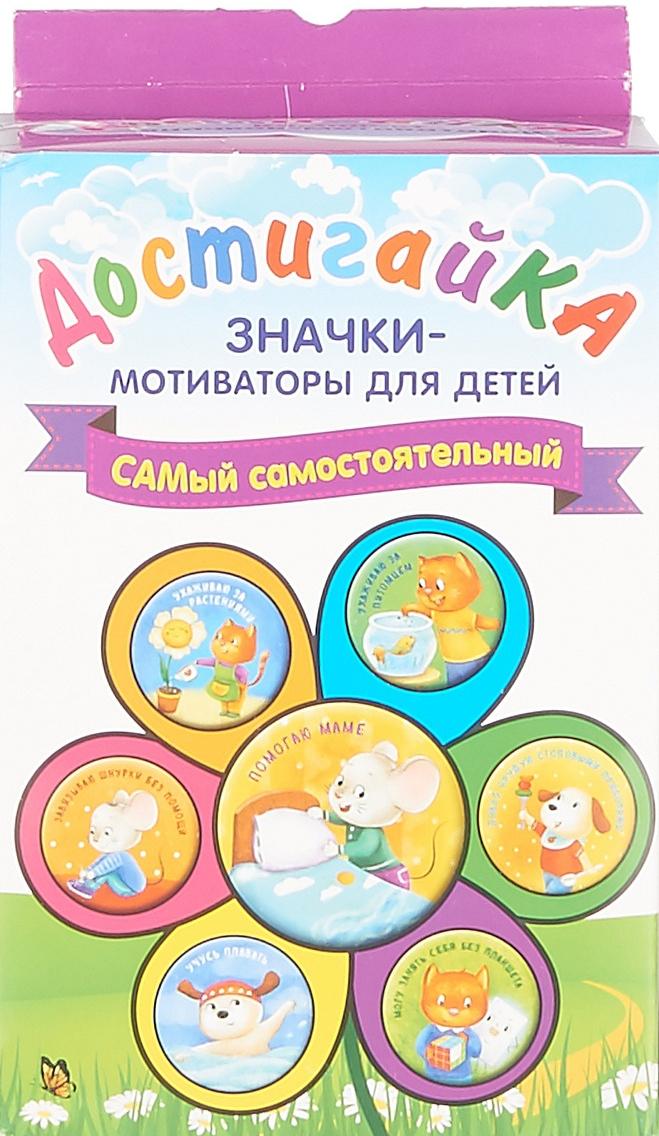 Набор значков Эксмо САМый самостоятельный!, 4 х 4 см, 7 шт