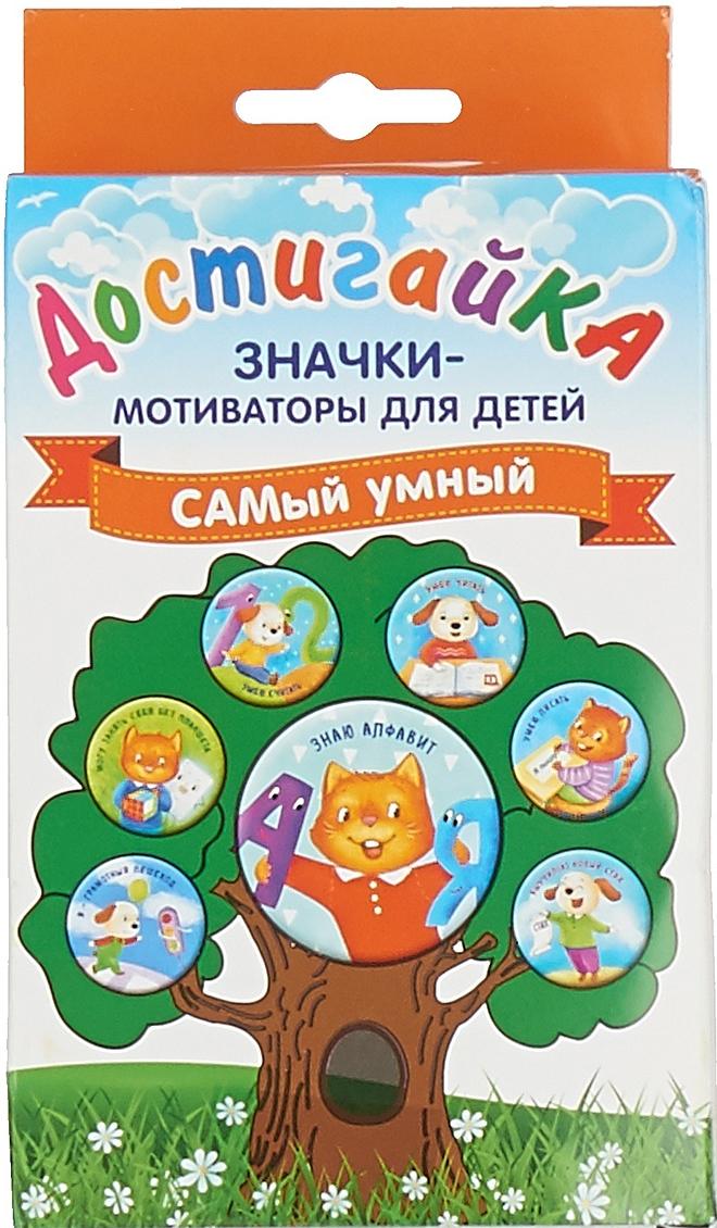 Набор значков Эксмо САМый умный!, 4 х 4 см, 7 шт значки и медали за чернобыль купить