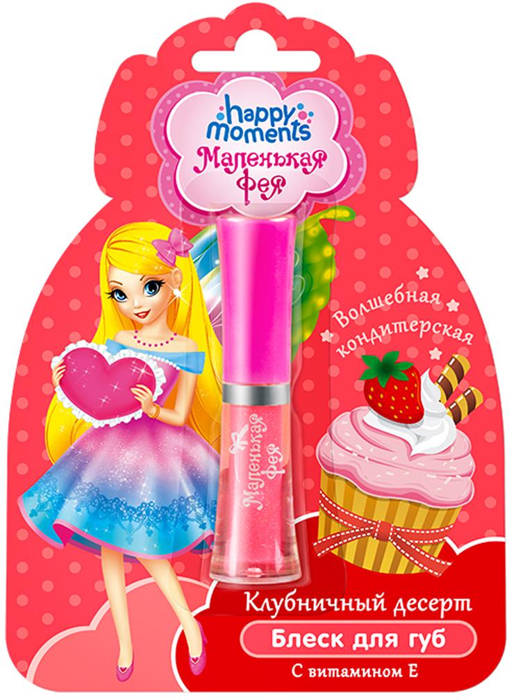Маленькая Фея Детский блеск для губ Клубничный десерт 1,3 г48751Блеск для губ Маленькая Фея «Клубничный десерт» - безопасно для юных модниц. Нежный и вкусный аромат клубничного лакомства. С витамином Е. Для детей от 3-х лет.