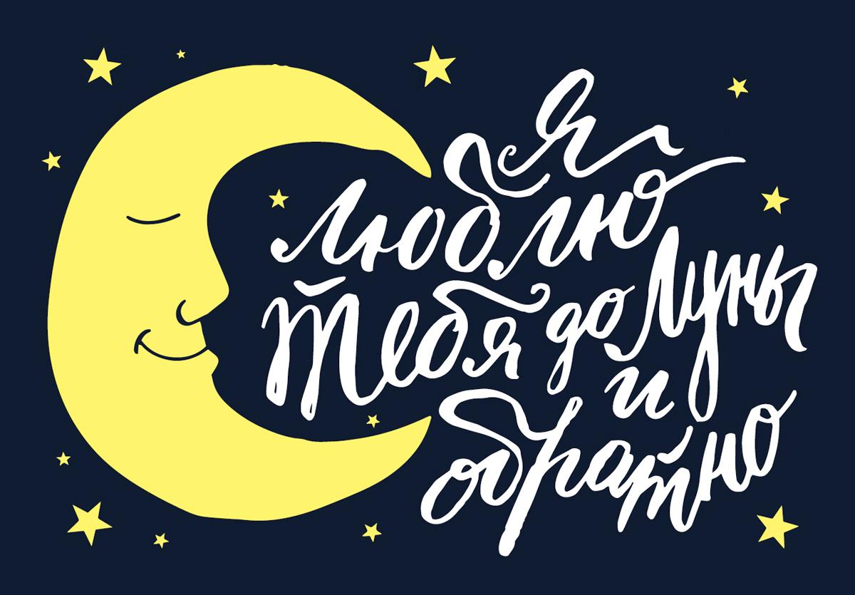 Открытка сувенирная Эксмо Люблю тебя до Луны и обратно!, магнитная, 11,5 х 8 см978-5-69995-201-4Порой теплые слова необходимы, а в мелочах счастье. Магнит-открытка напомнит близкому человеку о твоих чувствах и заставит его улыбнуться, даже если за окном хмурое утро.