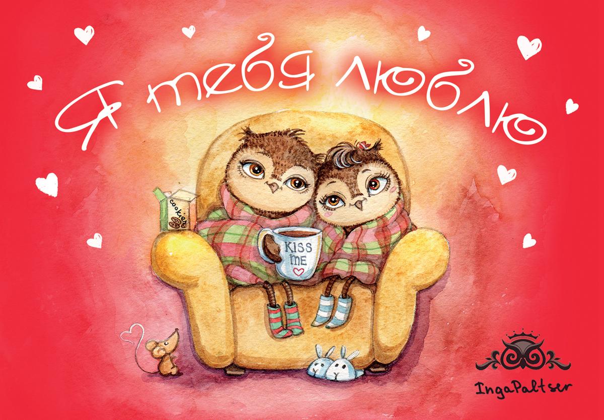 """Порой теплые слова необходимы, а в мелочах счастье. Магнит-открытка Эксмо """"Совы. Я тебя люблю"""" напомнит близкому человеку о твоих чувствах и заставит его улыбнуться, даже если за окном хмурое утро."""
