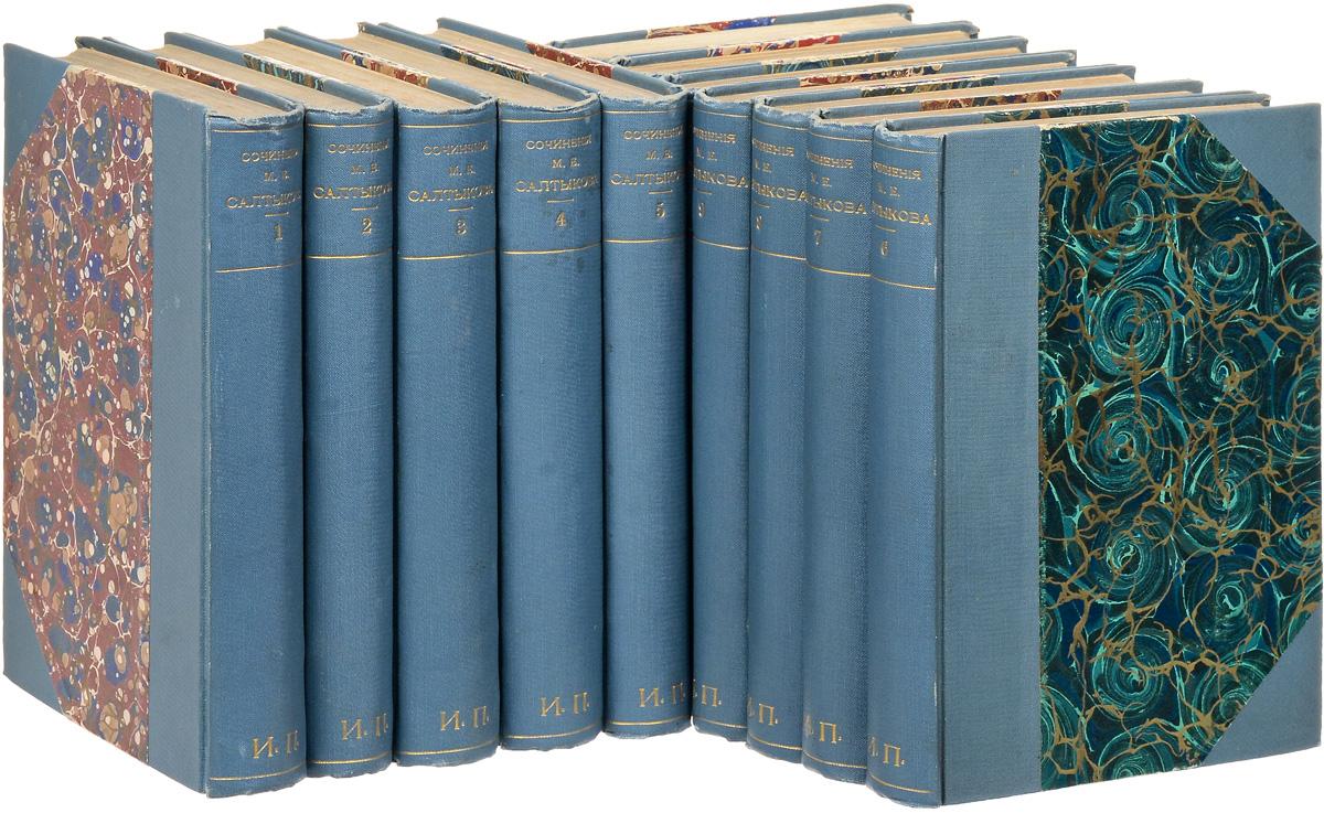 М. Е. Салтыков. Полное собрание сочинений. В 12 томах (комплект из 12 книг)