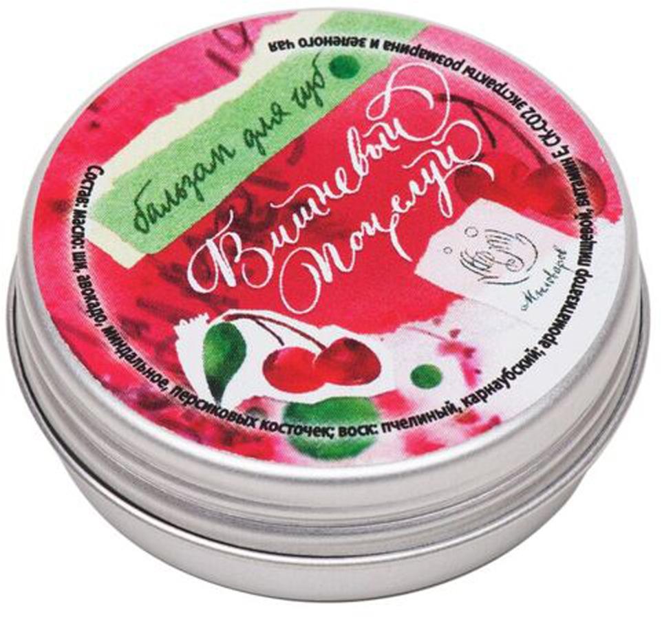 Мыловаров Бальзам для губ Вишневый поцелуй, 10 грMYL-000000171Аромат соблазнительной вишни придаст вашим губам пикантную соблазнительность. Нежный пчелиный воск создаст невидимую защиту – ваши губы в любой ситуации останутся сочными и нежными. Натуральные масла ши, авокадо и миндаля обеспечат кожу губ питанием – еще никогда ваши губы не были настолько соблазнительными.