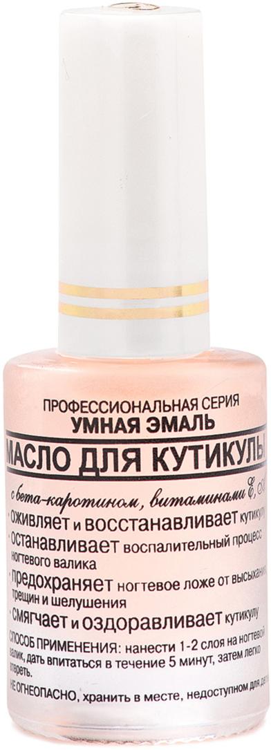 Frenchi Умная Эмаль Масло для кутикулы, 11 млУТ00000385Препарат представляет собой уникальную терапию по питанию и восстановлению кожицы вокруг ногтей – кутикулы. Тонко сбалансированная комбинация натуральных масел жожоба и абрикосовых косточек, в сочетании с витаминами А и Е, остановят воспалительный процесс ногтевого валика, смягчат ороговевшую ткань кожи, а также предохранят ногтевую пластину и околоногтевую зону от высыхания, трещин и шелушения.Как ухаживать за ногтями: советы эксперта. Статья OZON Гид