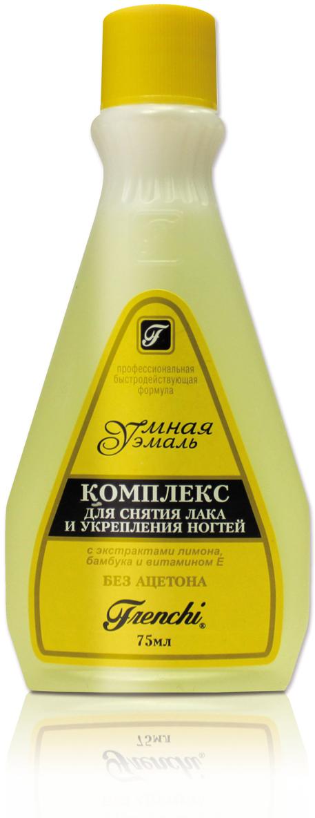 Frenchi Комплекс для снятия лака,с экстрактом лимона, 75 мл