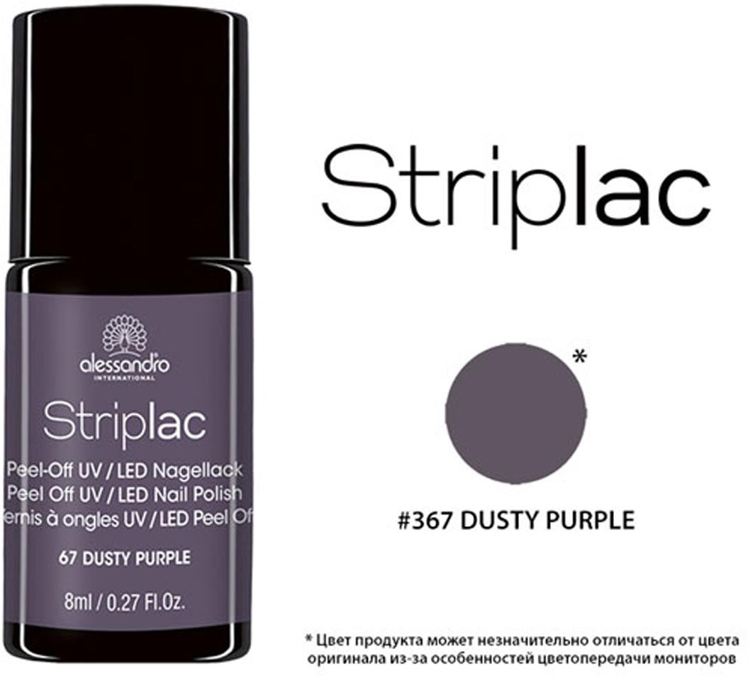 Alessandro Гель-лак Striplac для ногтей, тон №67 Dusty Purple, цвет: пурпурный, 8 мл78-367Гель-лак Alessandro Striplac - уникальное покрытие, которое подходит для всех типов натуральных ногтей! Не содержит кислот. Нанесение без запила ногтевой пластины. Стойкость до 10 дней.Время полимеризации в УФ/ LED лампе - 60 секунд.Легкое снятие без ацетонсодержащих жидкостей. Способ применения:1 Этап: Нанесите тонким слоем основу и верхнее покрытие маникюра Striplac. Base&Top Coat - Twin Coat.При необходимости удалите излишки покрытия корректирующим карандашом до полимеризации. Перед использованием обезжирьте ногтевую пластину с помощью очищающих салфеток. После нанесения сначала поместите четыре пальца в светодиодное устройство на 10 секунд. Затем повторите процесс с большими пальцами. ВНИМАНИЕ: Поверхность ногтей не окончательно сухая после отверждения в LED устройстве, не прикасайтесь к ней! 2 Этап: Нанесите цветное покрытие Striplac. После нанесения сначала поместите четыре пальца в светодиодное устройство на 30 секунд. Затем повторите процесс с большими пальцами. ВНИМАНИЕ: Если вы предпочитаете более насыщенный цвет, вы можете нанести второй слой. 3 Этап: Нанесите основу и верхнее покрытие маникюра Striplac. Base&Top Coat - Twin Coat.для придания дополнительного глянцевого блеска и для защиты цветного покрытия. Время полимеризации - 60 секунд. Удалите дисперсионный слой при помощи очищающих салфеток.Товар сертифицирован.