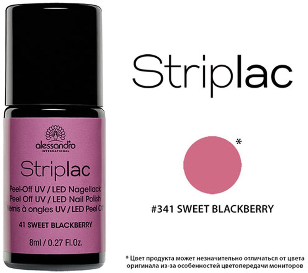 Alessandro Гель-лак Striplac для ногтей, тон №41 Sweet Blackberry, цвет: сладкая черника, 8 мл alessandro лак гель для ногтей alessandro striplac 02 128 10 мл