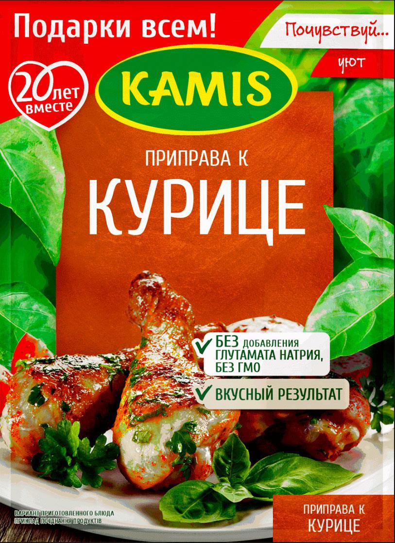 Kamis приправа к курице, 30 гYA01-RВсегда чувствуется, когда еда приготовлена с любовью! Вдохновляйтесь продуктами Kamis, готовьте блюда, полные любви, и делитесь настоящими чувствами с самыми близкими.Приправа к курице Kamis — это гармонично сбалансированная смесь с 12 специями и овощами. Подходит для любых частей курицы (бедер, крыльев, филе). Аромат: пряный, с оттенками имбиря, корицы, с нотами чеснока и гвоздики. Вкус: пряный, сладковатый, слабо острый.Пищевая ценность 100 г продукта: белки 7,9 г, жиры 5,8 г, углеводы 10,0 г.Приправы для 7 видов блюд: от мяса до десерта. Статья OZON Гид