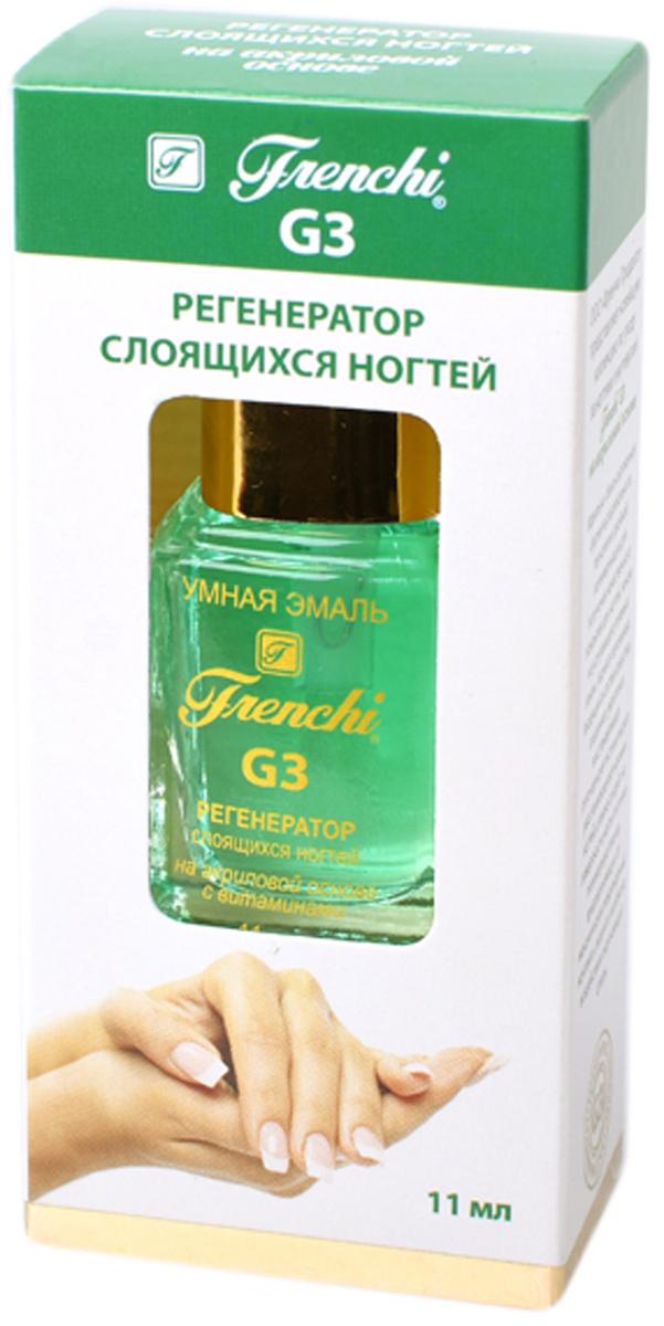 """Frenchi G3 Регенератор слоящихся ногтей на акриловой основе, 11 млУТ00000779Регенератор слоящихся ногтей Frenchi G3 на акриловой основе с витаминами - высокоэффективный препарат для регенерации, укрепления и восстановления расслаивающихся и ломких ногтей. Слоящаяся ногтевая пластина – предмет особого беспокойства. При этом на поверхности ногтя образуется слой омертвевших клеток, нарушающих монолитность ногтевой пластины: ногти расслаиваются и крошатся. Чаще всего, основной причиной расслоения и ломкости ногтей является недостаток витаминов и микроэлементов, использование бытовых химических средств, применение декоративных лаков для ногтей низкого качества. Для укрепления слоящихся ногтей и восстановления содержания уровня кератина разработан быстродействующий и высокоэффективный препарат. Тонко сбалансированная, научно разработанная формула эффективно помогает регенерировать и усиливать молекулярные связи роговой ткани ногтя. Препарат формирует основание ногтевого ложе, на котором вырастает здоровый, натуральный ноготь. Проникая в слои ногтевого ложе, увлажняет и укрепляет ногтевую пластину. Вещества, входящие в формулу препарата """"склеивают"""" отошедшие кромки расслоившихся ногтей, защищают их от ломкости и крошения, усиливают механическую прочность кончиков ногтей.Как ухаживать за ногтями: советы эксперта. Статья OZON Гид"""