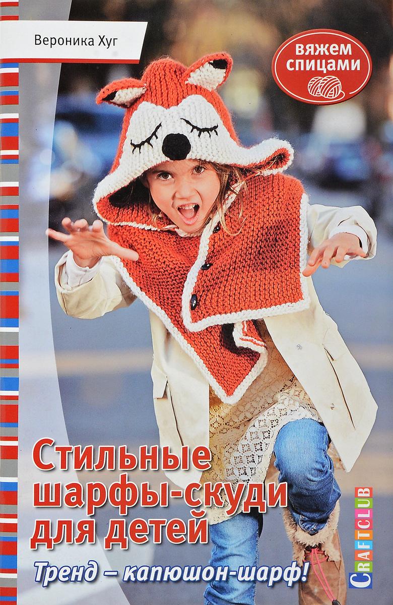 А. Карвелис,Вероника Хуг Книга: Стильные шарфы-скуди для детей. Вяжем спицами Вероника Хуг рубашки футболки для детей