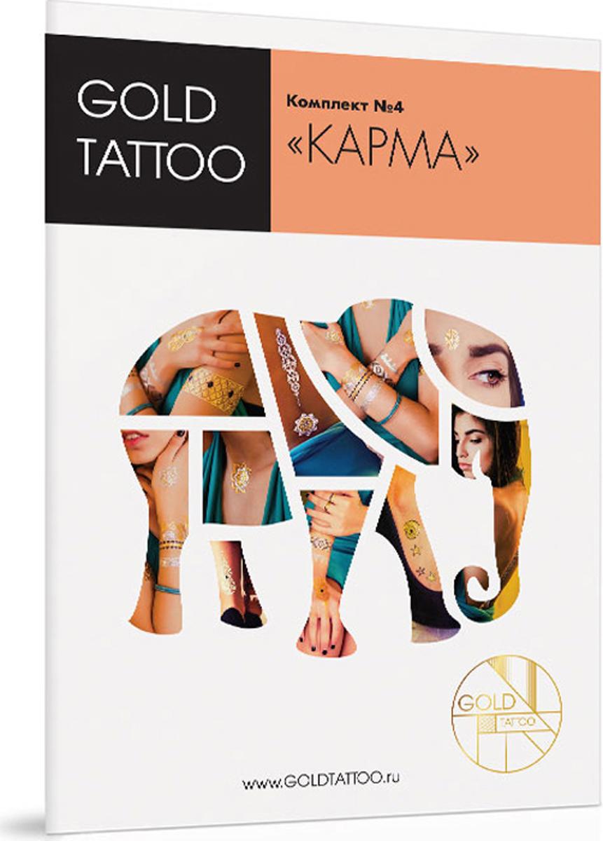 Gold Tattoo Комплект золотых татуировок №4 «Карма»GT004В комплект входит 4 листа А5 с металлическими татуировками. На каждом листе множество узоров, вы можете комбинировать их как захочется.Комплект переводных татуировок «Карма» переносит в атмосферу Индии. Цветки лотоса, слоны, широкие браслеты и характерные орнаменты помогут создать идеальный образ. Так же узоры имитируют модное сейчас направление боди-арта – мехенди. Вся изысканность и утонченность востока в комплекте золотых татуировок «Карма».