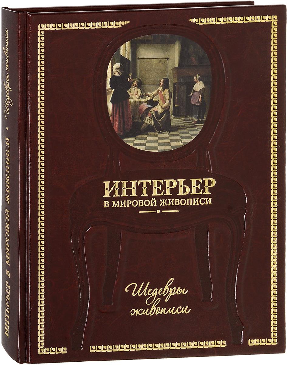 Н. О. Майорова Интерьер в мировой живописи (эксклюзивное подарочное издание)