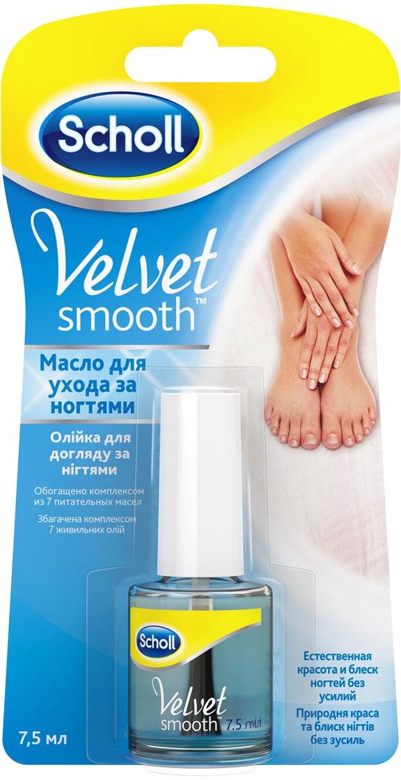 Scholl Масло для ухода за ногтями Velvet Smooth, 7,5 мл3017718Scholl Масло для ухода за ногтями Velvet Smooth, 7,5 млКак ухаживать за ногтями: советы эксперта. Статья OZON Гид