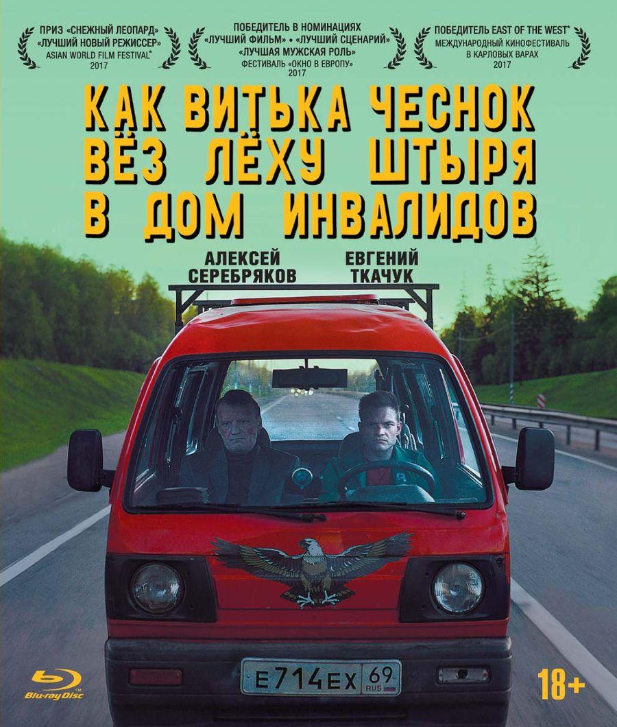 Картина расскажет о 27-летнем Витьке Чесноке, парне с детдомовским прошлым, который мечтает сбежать от
